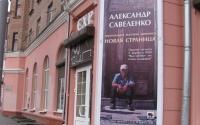 Персональная выставка НОВАЯ СТРАНИЦА. 2016 г.